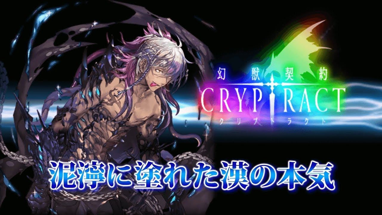 ラクト スラッジ クリプト cryptdamage 幻獣契約クリプトラクトダメージ計算ツール