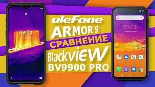 Ulefone Armor 9 и Blackview B9900 Pro - сравнение двух флагманов с тепловизором