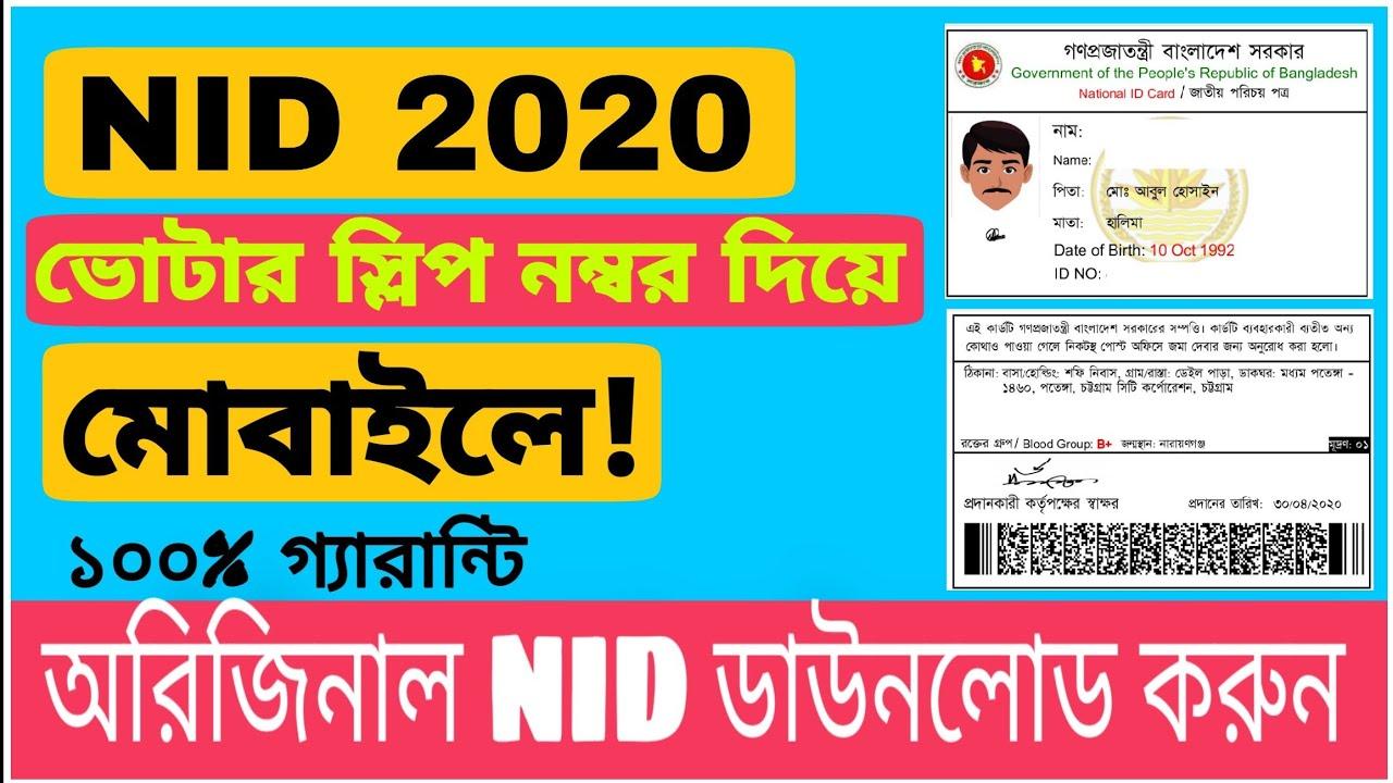 NID original card download 2020। মাত্র ৫ মিনিটে এনআইডি ডাউনলোড।