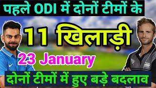 India Vs New Zealand 1st ODI: Both team predicted Playing11, Big Change