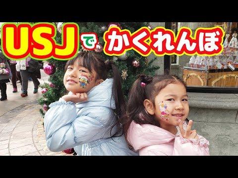 ユニバで勝手にかくれんぼ!!キッズYoutuberを探せ!!USJを満喫♡himawari-CH
