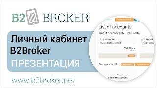 Личный кабинет - Презентация :: B2Broker 📈 Liquidity and Forex Tech Provider