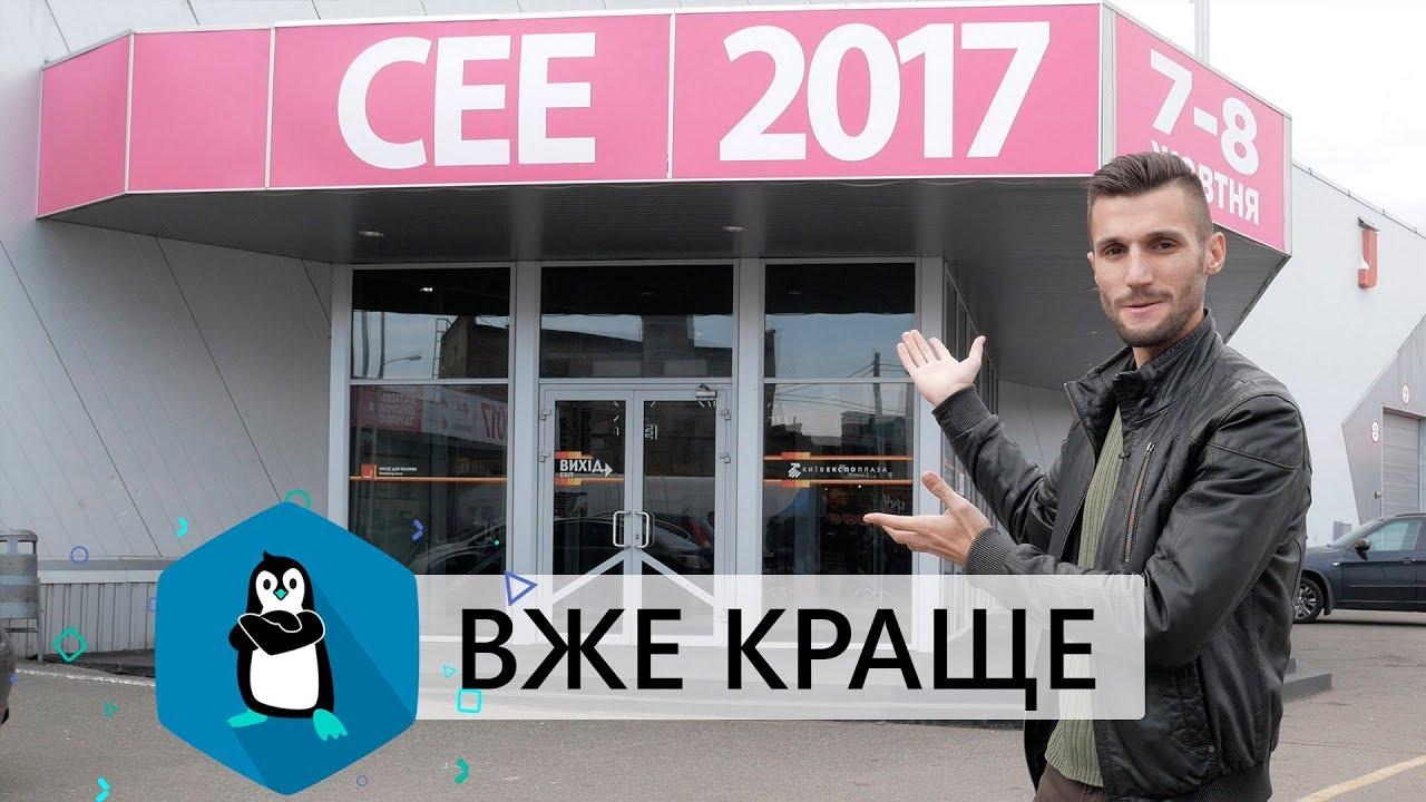CEE 2017: Враження від виставки