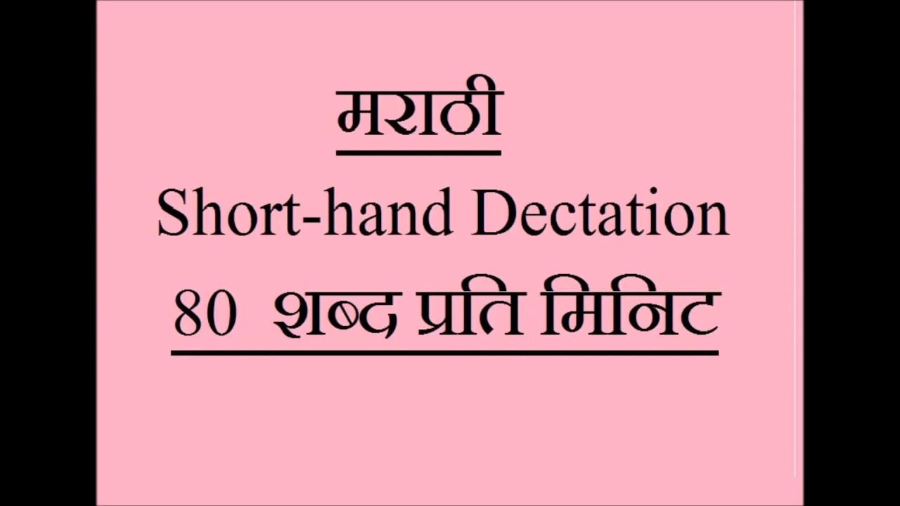 Marathi Shorthand Dictation  80 wpm  - satish borokar