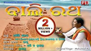 BALIRATHA BHAJANA SONG VIDEO// Prasant // Gouri // Satya // Kishor