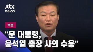 """[속보] 청와대 """"문 대통령, 윤석열 검찰총장 사의 수용"""" / JTBC News"""