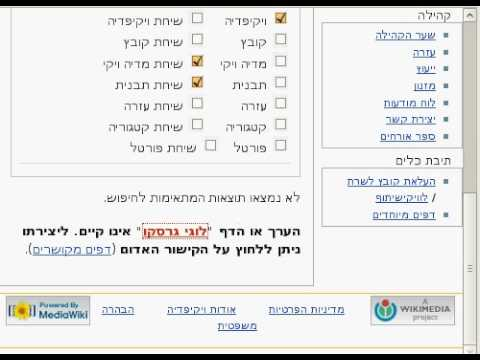 Hebrew Wikipedia Tutorial Adding An Article