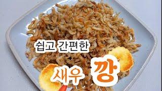 쉽고 간편한 새우깡 만들기 (鲜虾条)/초간단 김장용 생…