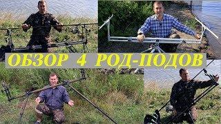 Обзор четырех Род Подов для рыбалки на карпа / Rod Pod