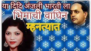 didi anjali bharti la bhimachi waghin mhantyat