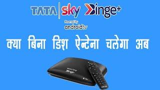 Tata Sky Binge Plus kya bina Antenna k chlega ? | OTT Content Without Dish Antenna