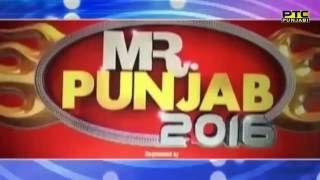 mr punjab 2016   amritsar audition   ptc entertainment show   ptc punjabi