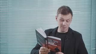 Игорь Савельев читает отрывок из нового романа «Как тебе такое, Iron Mask»