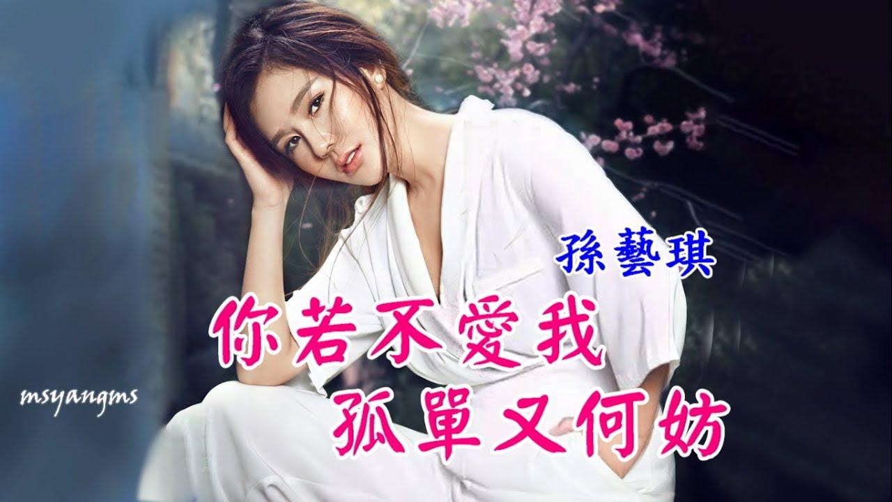 你若不愛我 孤單又何妨 孫藝琪(好聽) - YouTube