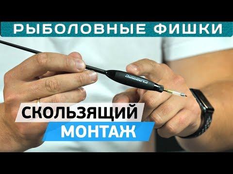 Скользящий монтаж для матчевой ловли! Секреты и советы от Дмитрия Борсука!