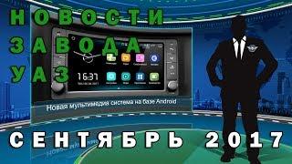 Самые интересные новости завода УАЗ. Сентябрь 2017.