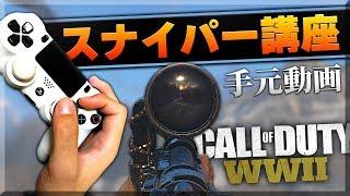 【手元動画】スナイパー講座 - エイムの上達方法!!【COD:WW2】 thumbnail