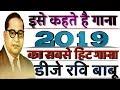 Maya Wati Jinda Bad 🐘 Baba Saheb Amar Rahe  Singer Aashutos √√ Dj Ravi Babu