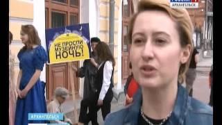 """В Архангельске пройдёт """"Ночь музеев"""""""