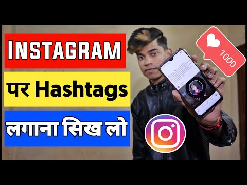 How To Use Instagram Hashtags 2020 | Instagram Hashtags | Top Hashtags For Instagram