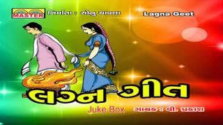 Lagna Geet By V. Prakash || Gujarati Lagna Geet || Fatana || Gujarati Marrage Songs