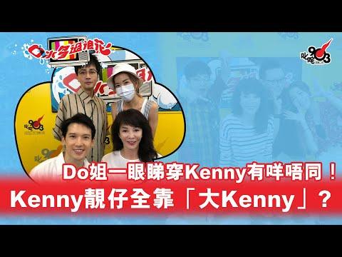 Do姐一眼睇穿Kenny有咩唔同!關智斌靚仔全靠「大Kenny」?
