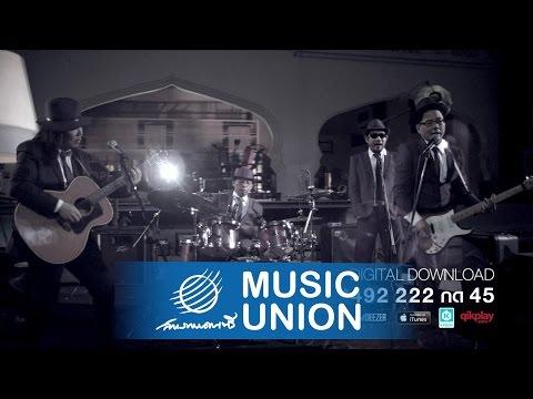 เพลง UP&DOWN Feat. อัสนี โชติกุล,ยืนยง โอภากุล - CoreSong (Official MV)