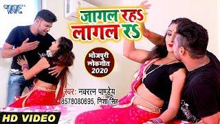 Navratna Pandey का यह वीडियो सांग 2020 में रिकॉड बनना देगा | Jagal Raha Lagal Raha | Bhojpuri Song