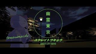 幽霊東京 - Ayase (Cover) / 隣町本舗