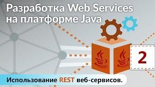 Обзор SOAP веб-сервисов. Разработка Web Services на платформе Java. Урок 2