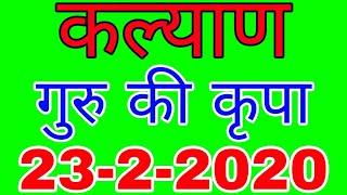 KALYAN MATKA TODAY 23/2/2020   गुरू की कृपा   Luck satta matka trick   Satta   कल्याण  