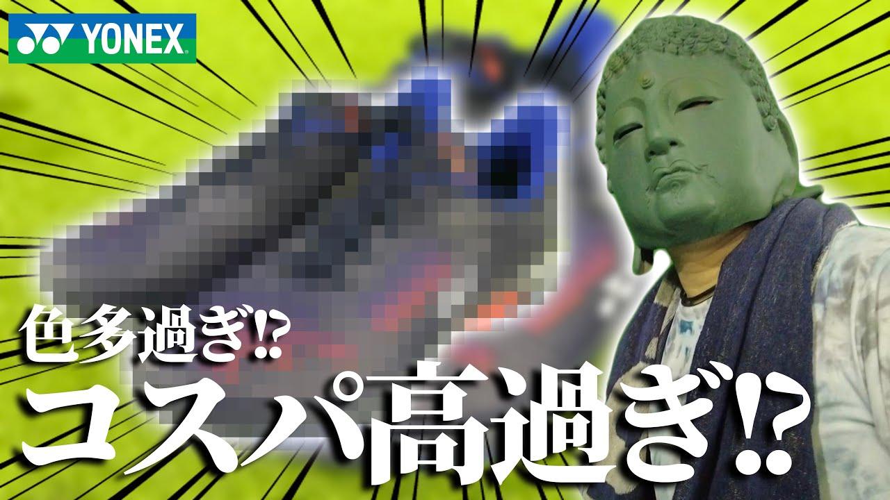 【テニス】コスパ高過ぎィ!ヨネックスからNEWシューズ登場!〈ぬいさんぽ〉