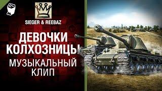 Девочки-колхозницы - Музыкальный клип от SIEGER & REEBAZ [World of Tanks]