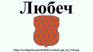 Любеч(Любеч Лю́беч — в настоящее время посёлок городского типа Репкинского района Черниговской области Украины;..., 2016-07-18T20:34:25.000Z)