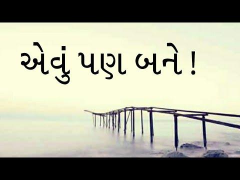 Gujarati poem  evu pan banne  poem  BY HU GUJARATI
