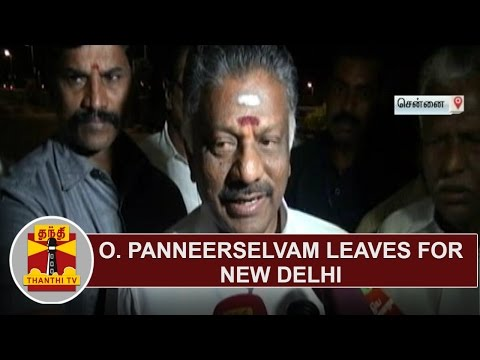 O. Panneerselvam leaves for New Delhi | Thanthi TV