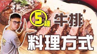 大廚秘訣揭露!牛排的5大料理手法|克里斯丁聊料理