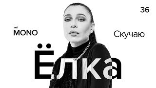 Download Ёлка - Скучаю  / LIVE / THĒ MONO Mp3 and Videos