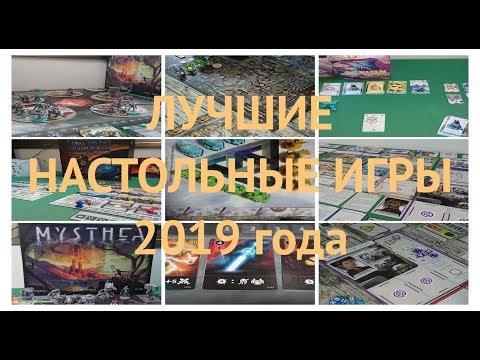 [TOP 2019] Лучшие настольные игры 2019 года, итоги года