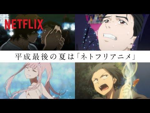 Netflixの夏アニメラインナップネトフリアニメ平成最後の夏篇 60秒