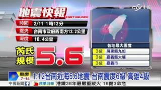 1:12台南近海5.6地震 台南震度6級 高雄4級│中視新聞 20170211