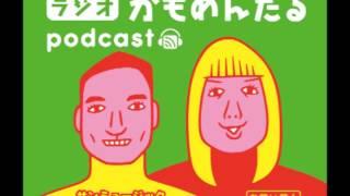 「ラジオかもめんたる」総集編15 劇団イワサキマキオradio.vol.13~17.