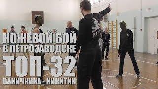 Ножевой бой. Анастасия Ваничкина - Иван Никитин. ТОП-32. Единственная девушка чемпионата.