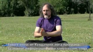 Кундалини Йога - Регулиране на телесното тегло - Откъс