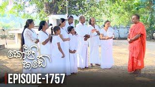 Kopi Kade | Episode 1757 - (2020-02-09) | ITN Thumbnail