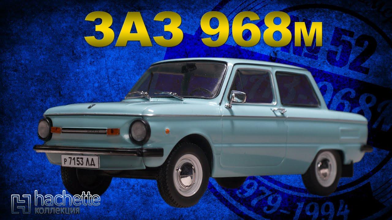 Коллекционный Запорожец ЗАЗ 968м | Коллекционные автомобили СССР – Масштабные модели | Иван Зенкевич