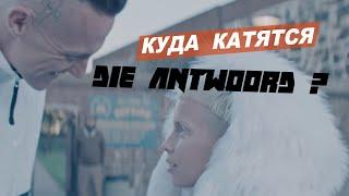 Куда катятся Die Antwoord? | Клип Baita Jou Sabela | Смыслы#2