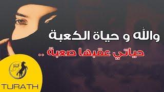 دحية حزينة    والله وحياة الكعبة حياتي عقبهي صعبة    تيسير ابو سويرح 2019
