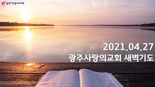 진정한 리더십 | 사도행전 27:27~44 | 광주 사…