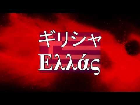 Greek Debt Crisis Anime Opening (Season 1-8)